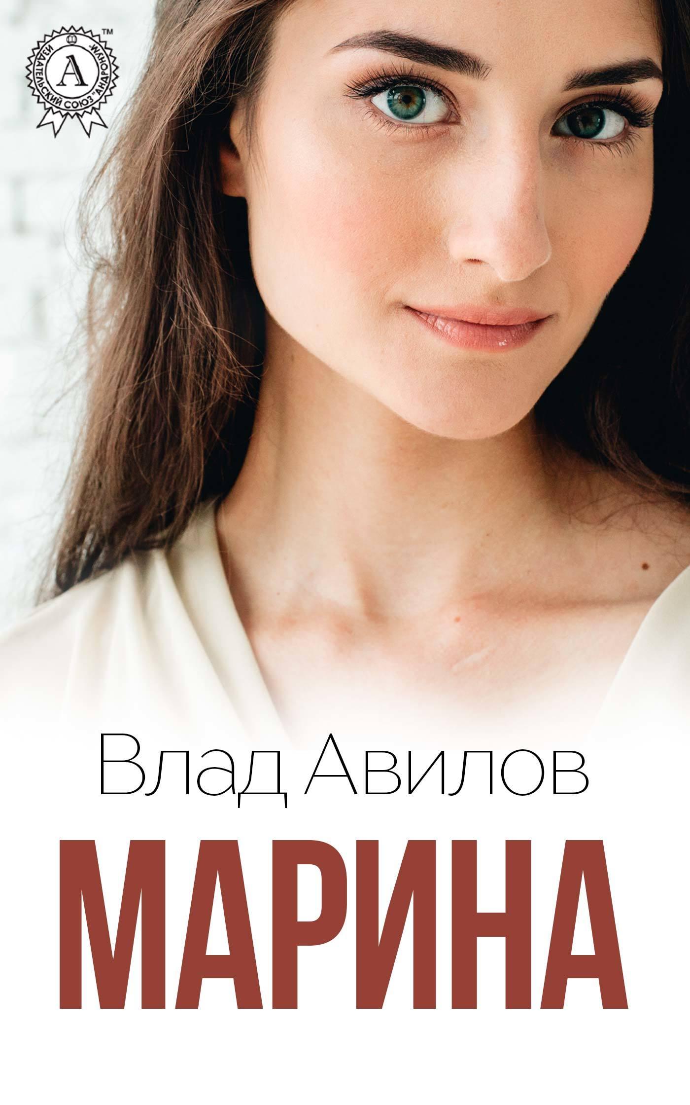 Марина_Влад Авилов