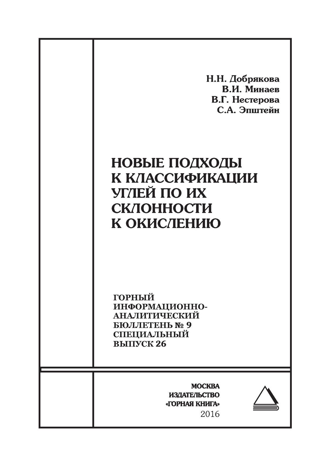цена на Валерия Нестерова Новые подходы к классификации углей по их склонности к окислению