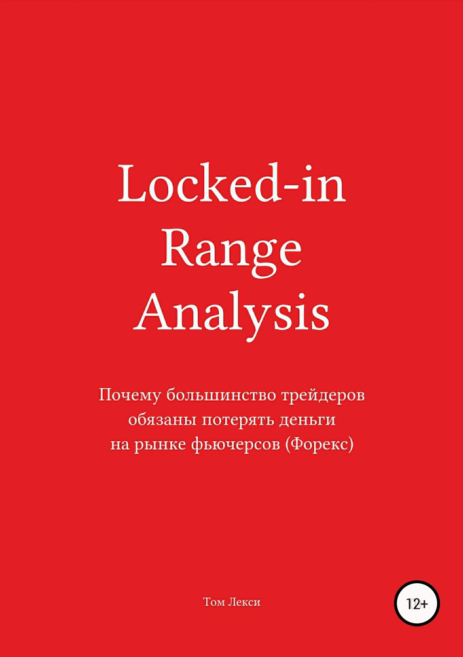 фото обложки издания Locked-in Range Analysis: Почему большинство трейдеров обязаны потерять деньги на рынке фьючерсов (Форекс)
