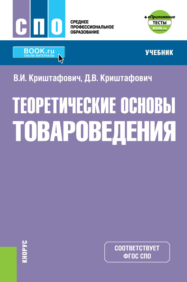 Валентина Криштафович Теоретические основы товароведения