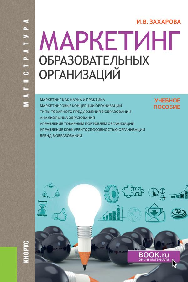 Инна Захарова Маркетинг образовательных организаций