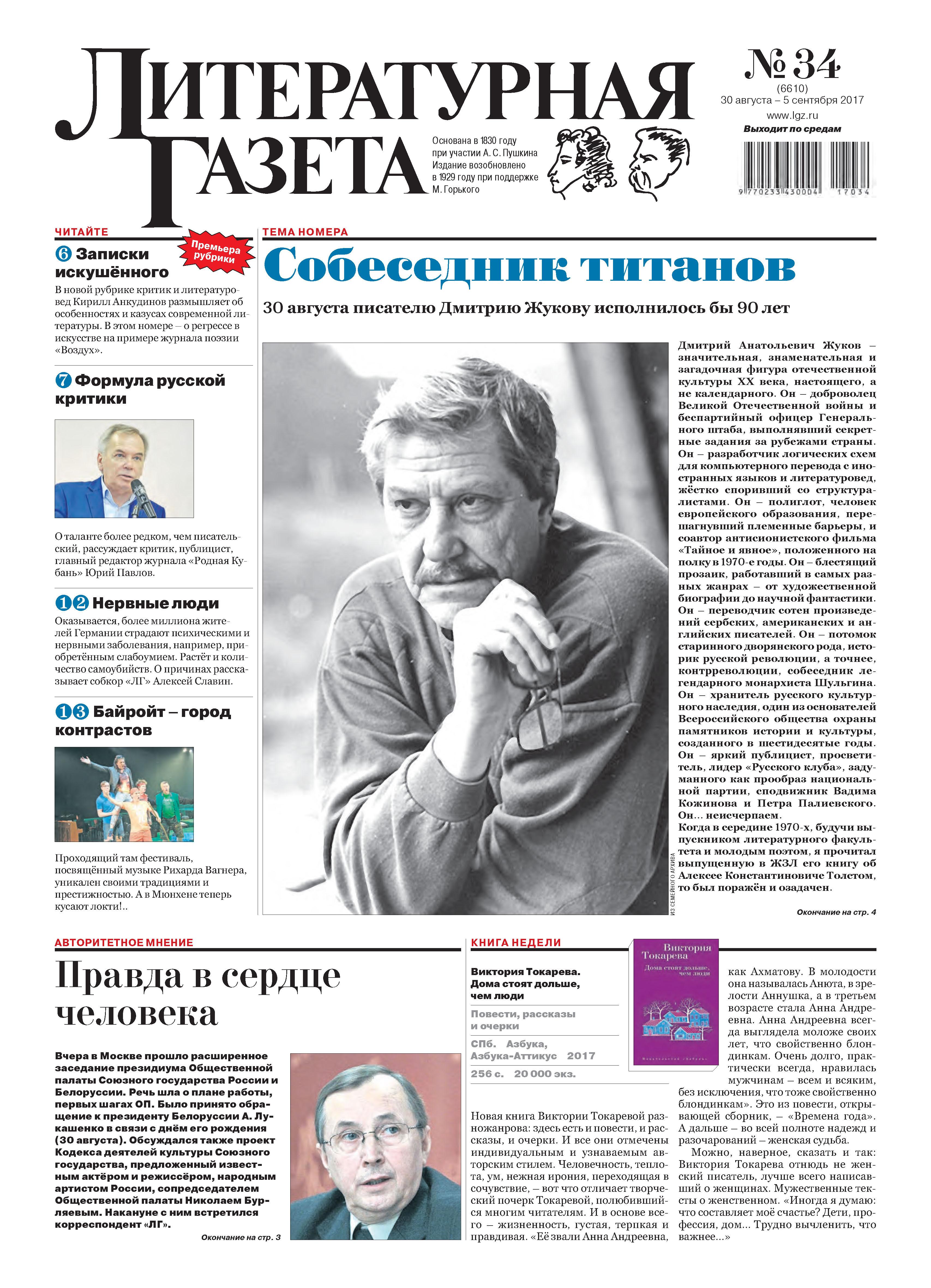 Отсутствует Литературная газета №34 (6610) 2017