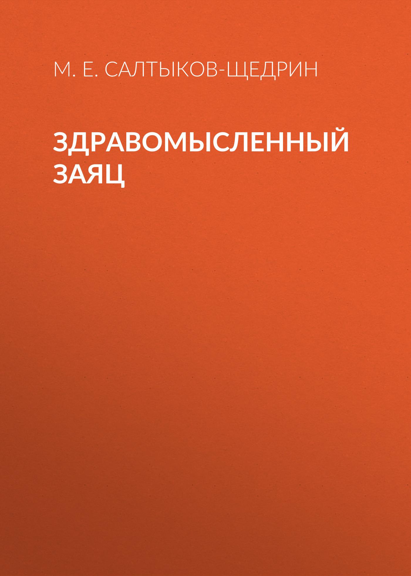 Михаил Салтыков-Щедрин Здравомысленный заяц михаил салтыков щедрин смерть пазухина спектакль