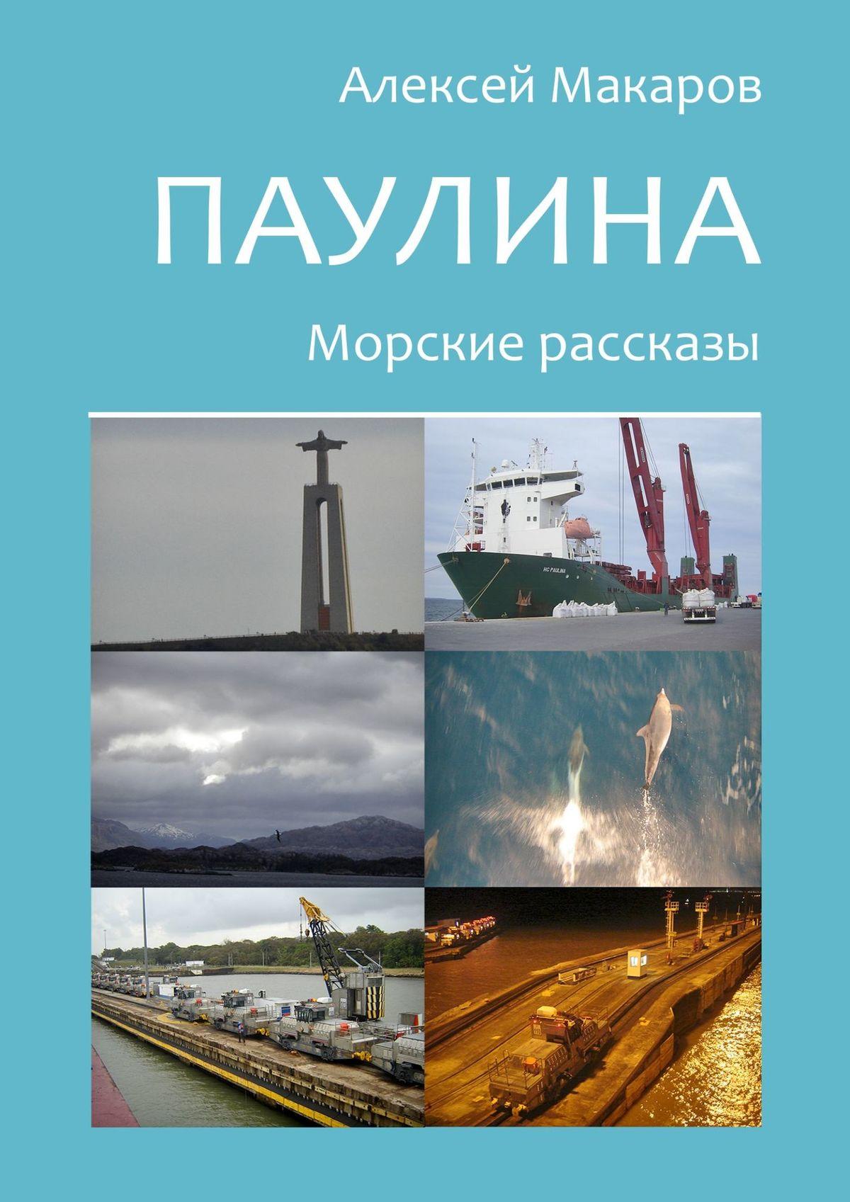 Паулина. Морские рассказы_Алексей Макаров