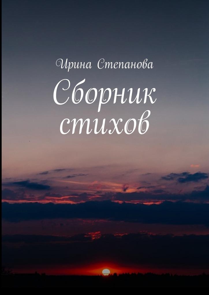 Ирина Степанова Сборник стихов