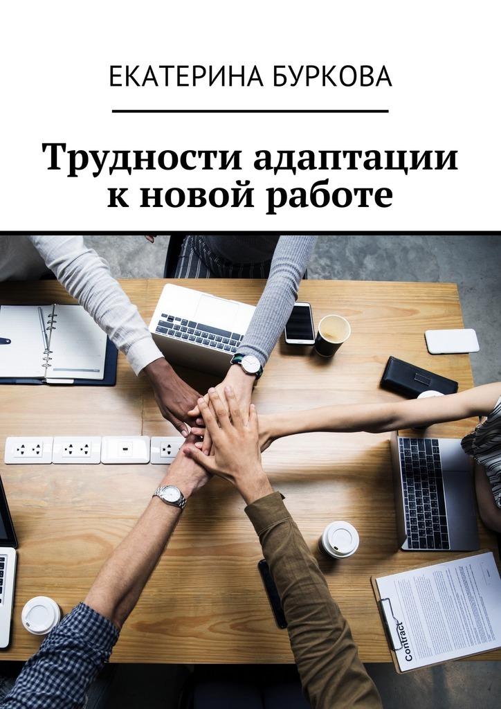 Екатерина Буркова Трудности адаптации к новой работе