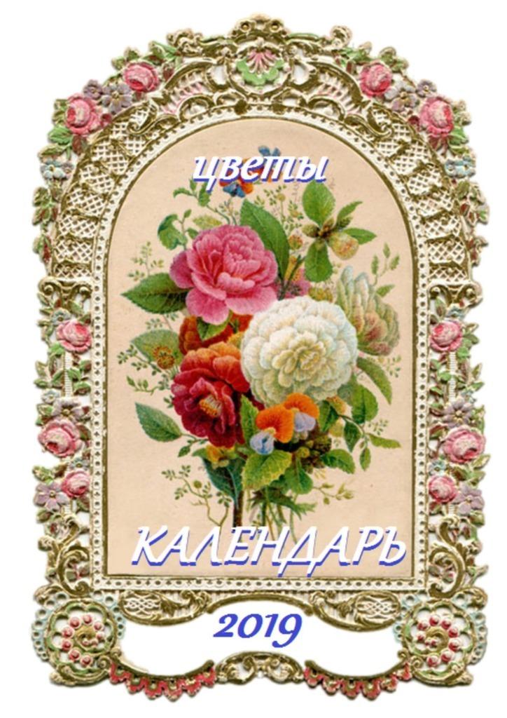 В. И. Жиглов Цветы. Календарь-2019 в и жиглов школьный календарь 2018 год