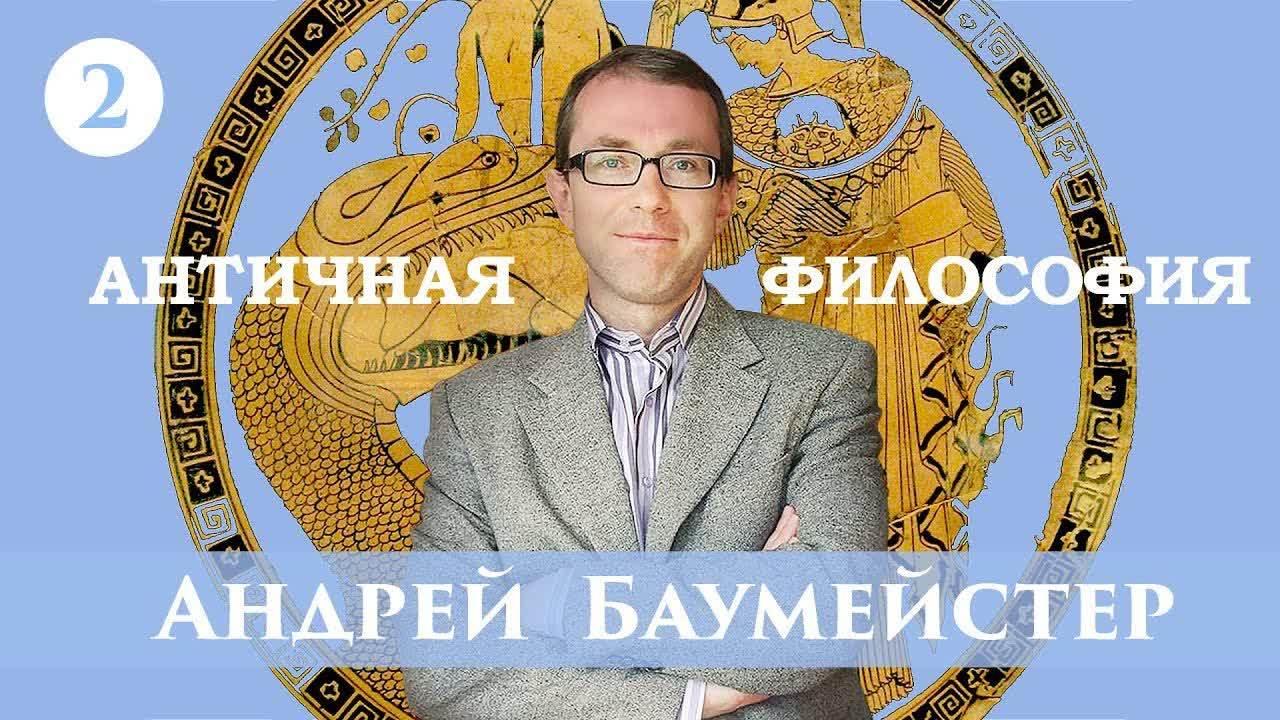 Фото - Андрей Баумейстер Лекция 2. Почему возникла философия? андрей зубов лекция философия европейского дученто xiii век