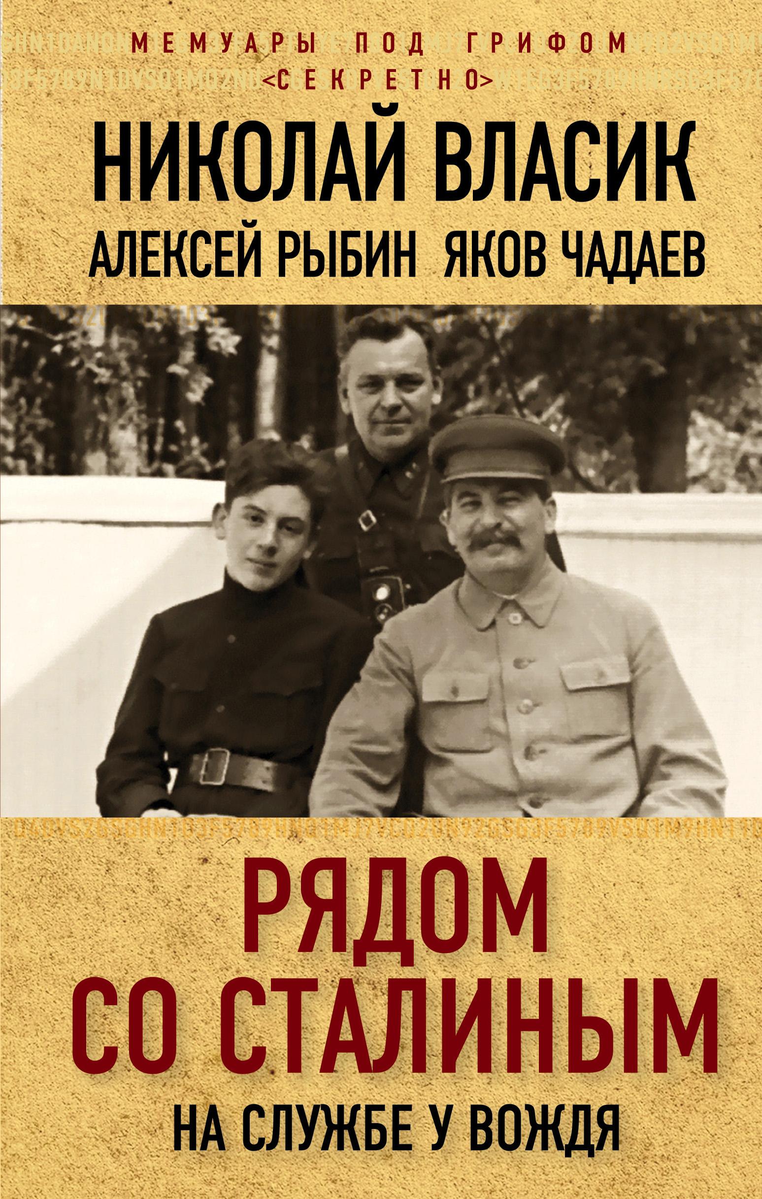 Николай Власик Рядом со Сталиным. На службе у вождя власик н рыбин а рядом со сталиным
