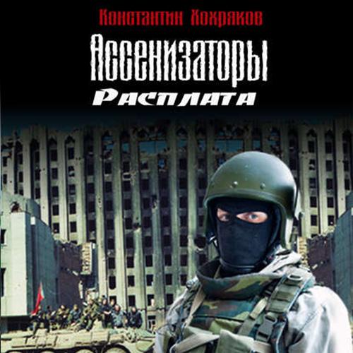 Константин Хохряков Ассенизаторы. Расплата константин хохряков ассенизаторы расплата