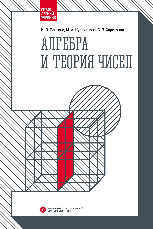 С. В. Харитонов Алгебра и теория чисел цена 2017