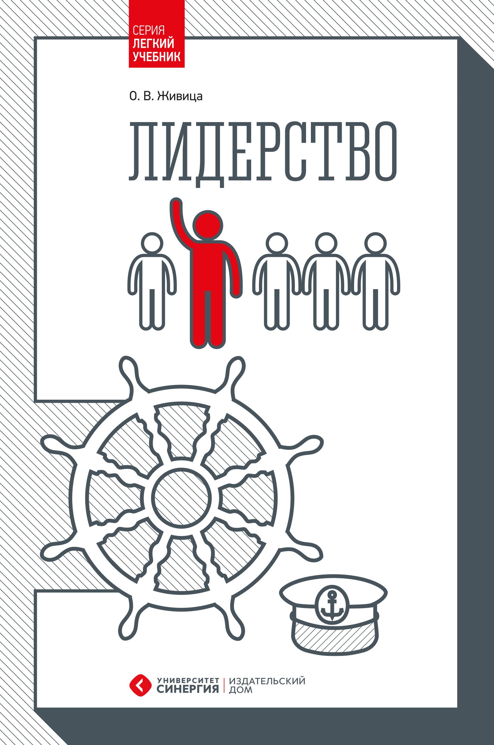 Обложка книги. Автор - Ольга Живица