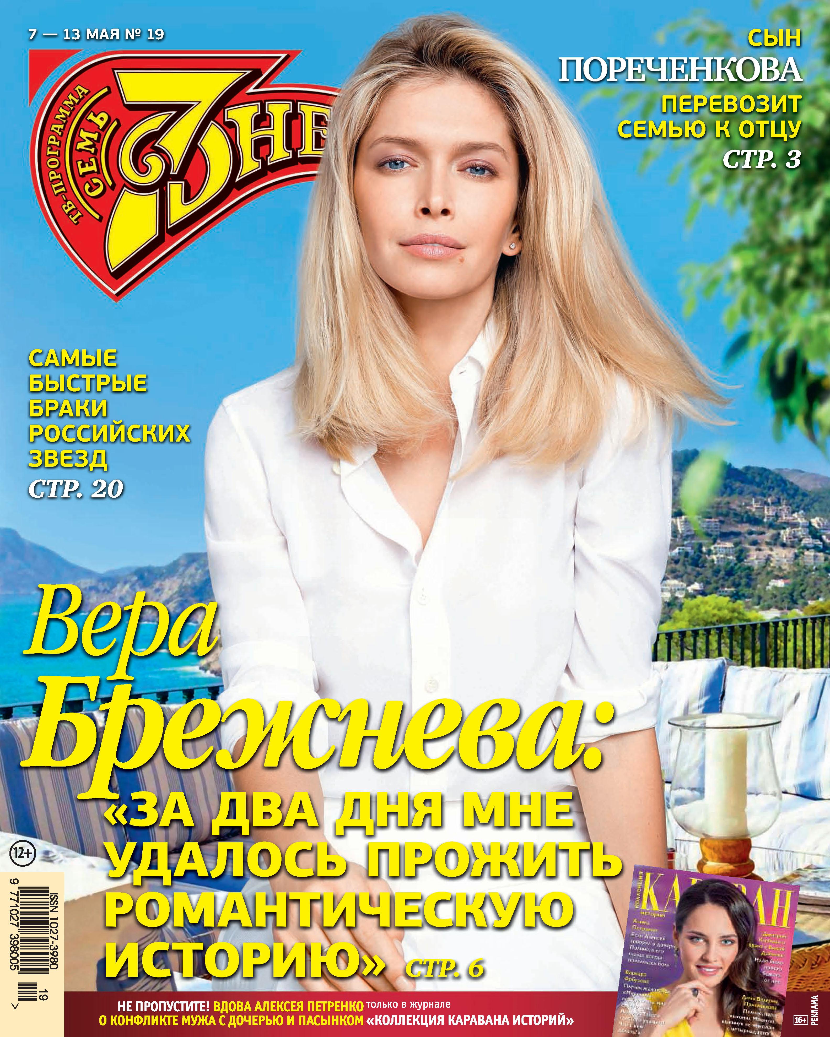 Отсутствует Семь дней ТВ-программа №19/2018