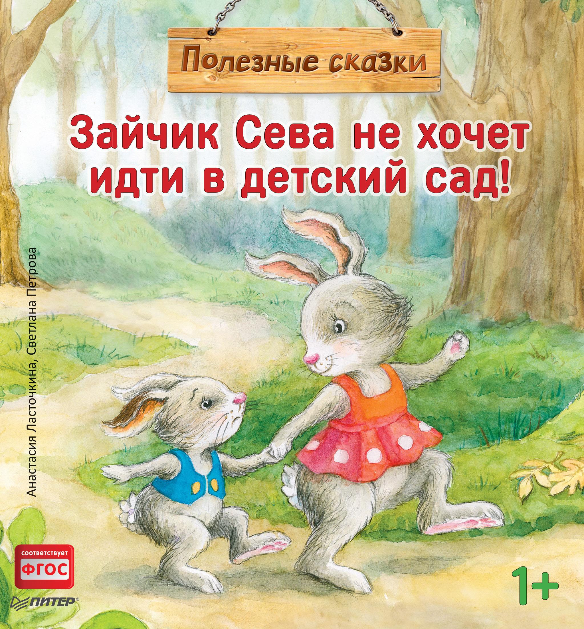 Анастасия Ласточкина Зайчик Сева не хочет идти в детский сад!