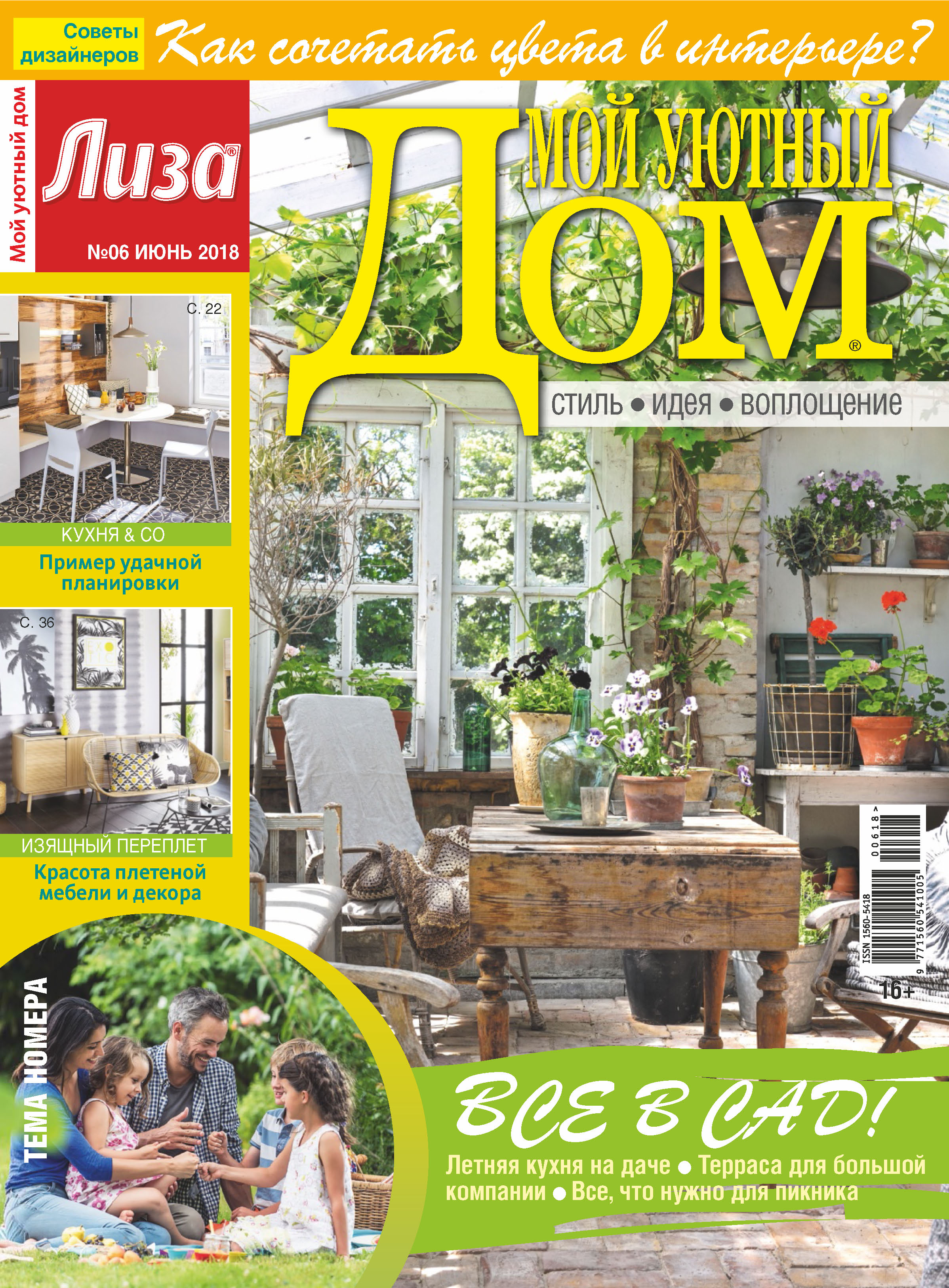 Отсутствует Журнал «Лиза. Мой уютный дом» №06/2018 отсутствует журнал лиза мой уютный дом 08 2018