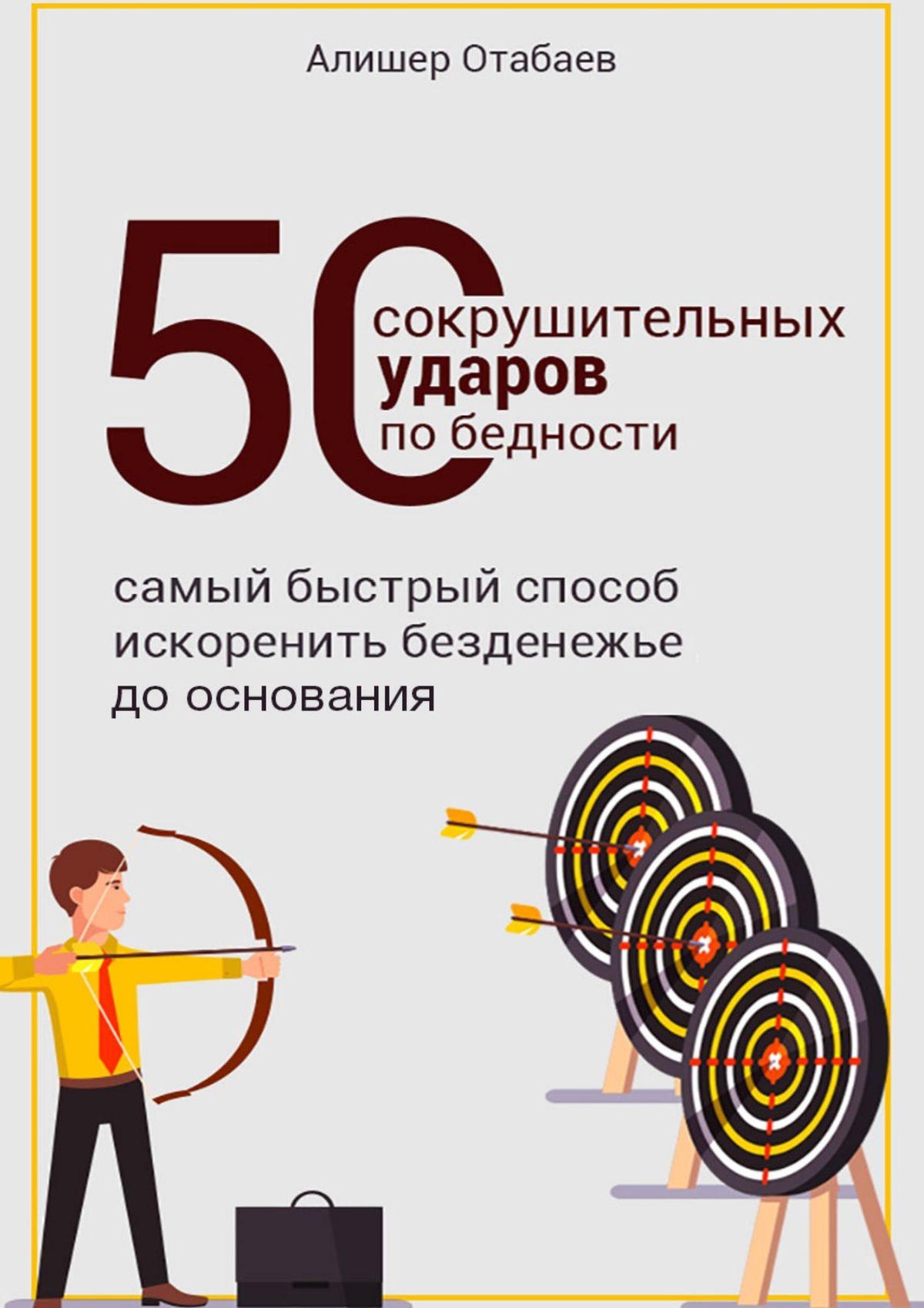 Обложка книги 50 сокрушительных ударов по бедности