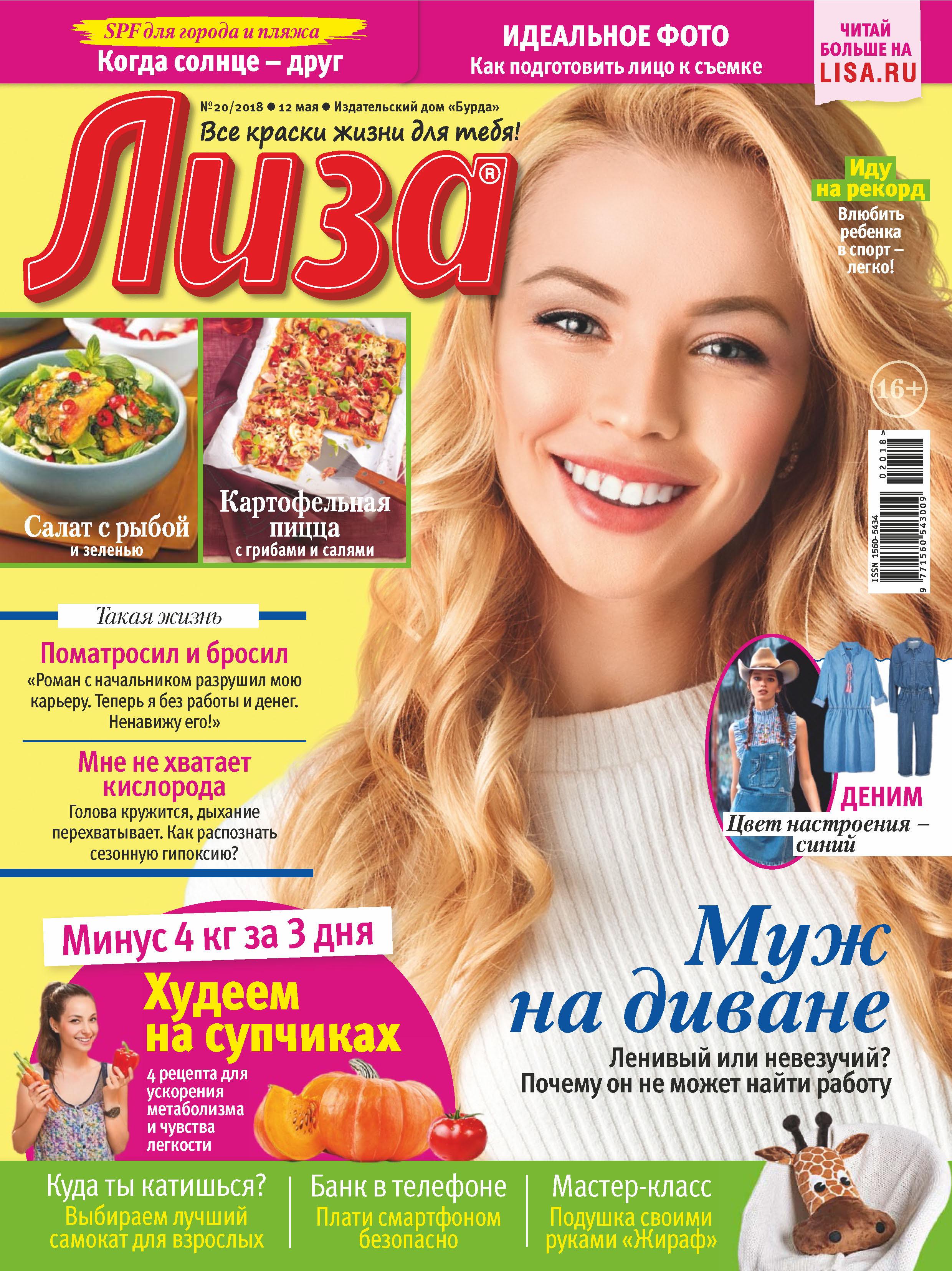 Отсутствует Журнал «Лиза» №20/2018 отсутствует журнал лиза 20 2018