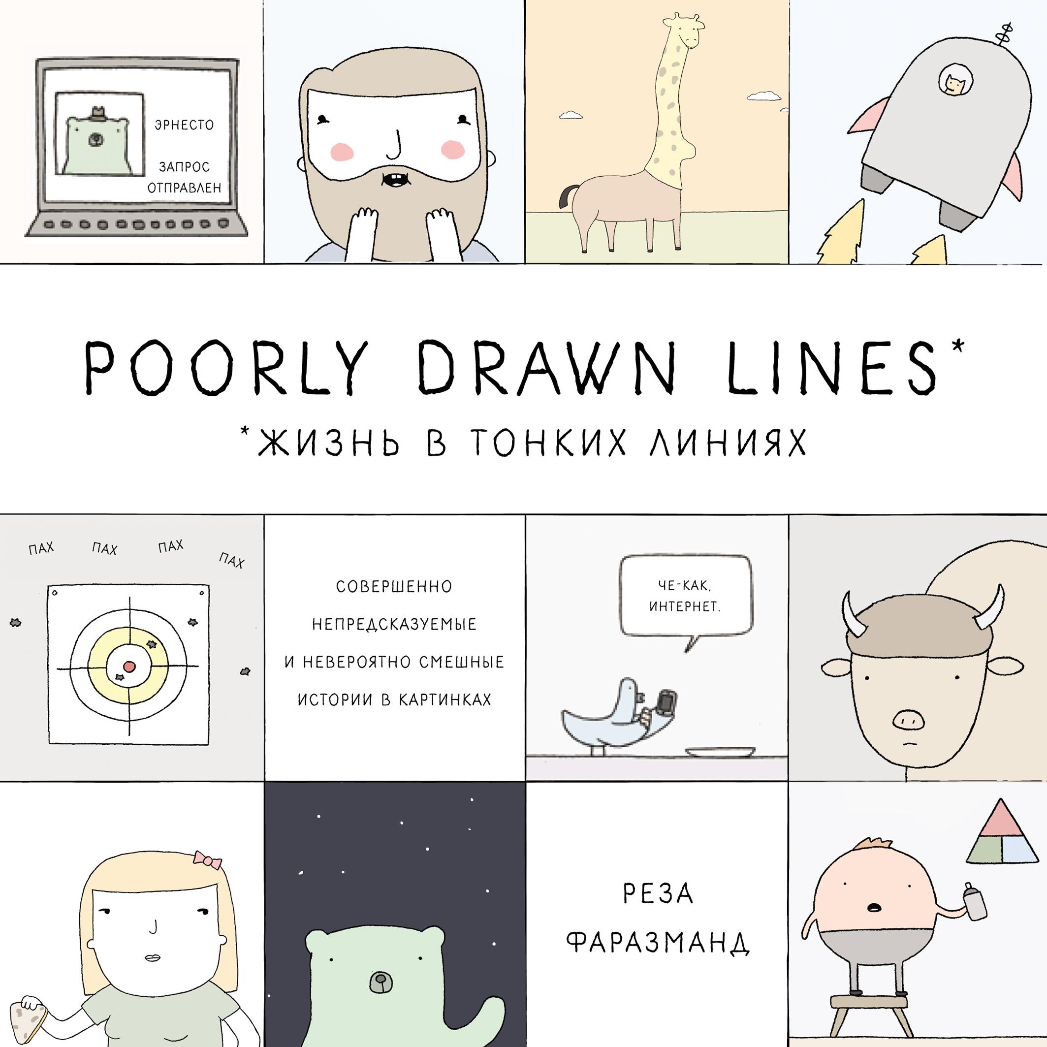 лучшая цена Реза Фаразманд Poorly Drawn Lines. Жизнь в тонких линиях. Совершенно непредсказуемые и невероятно смешные истории в картинках