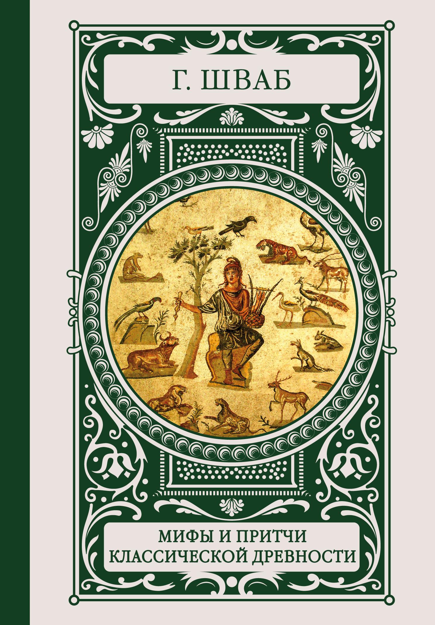 Густав Беньямин Шваб Мифы и притчи классической древности б в шергин отцово знанье поморские были и сказания