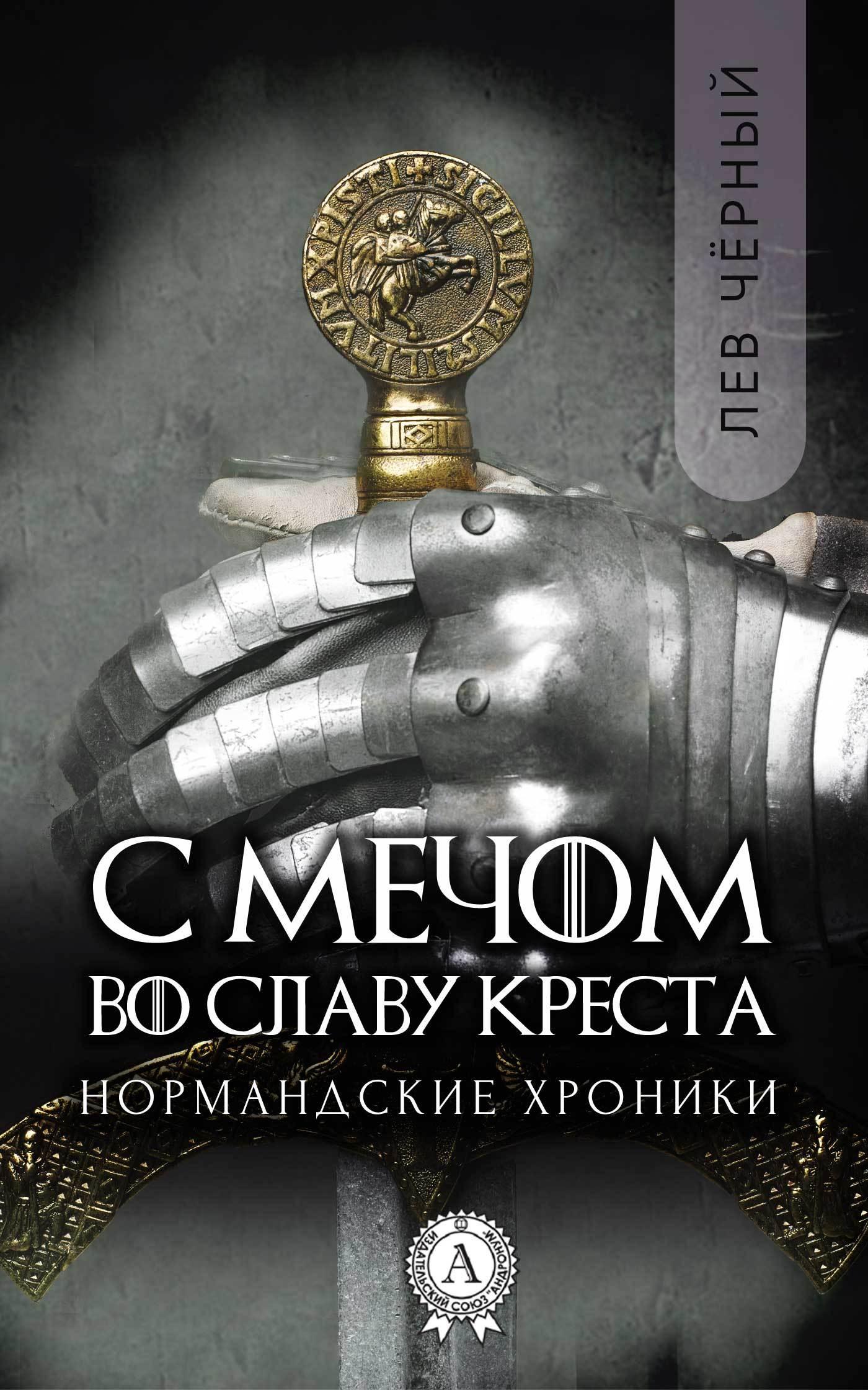 С мечом во славу Креста_Чёрный Лев