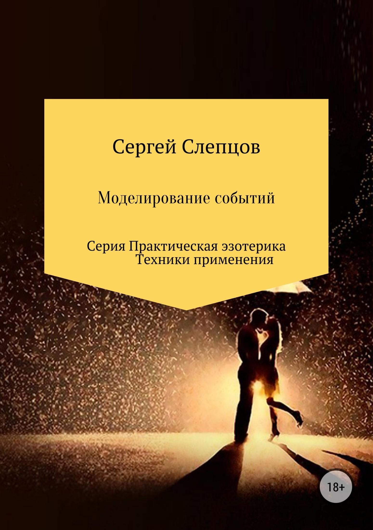 Сергей Иванович Слепцов Моделирование событий