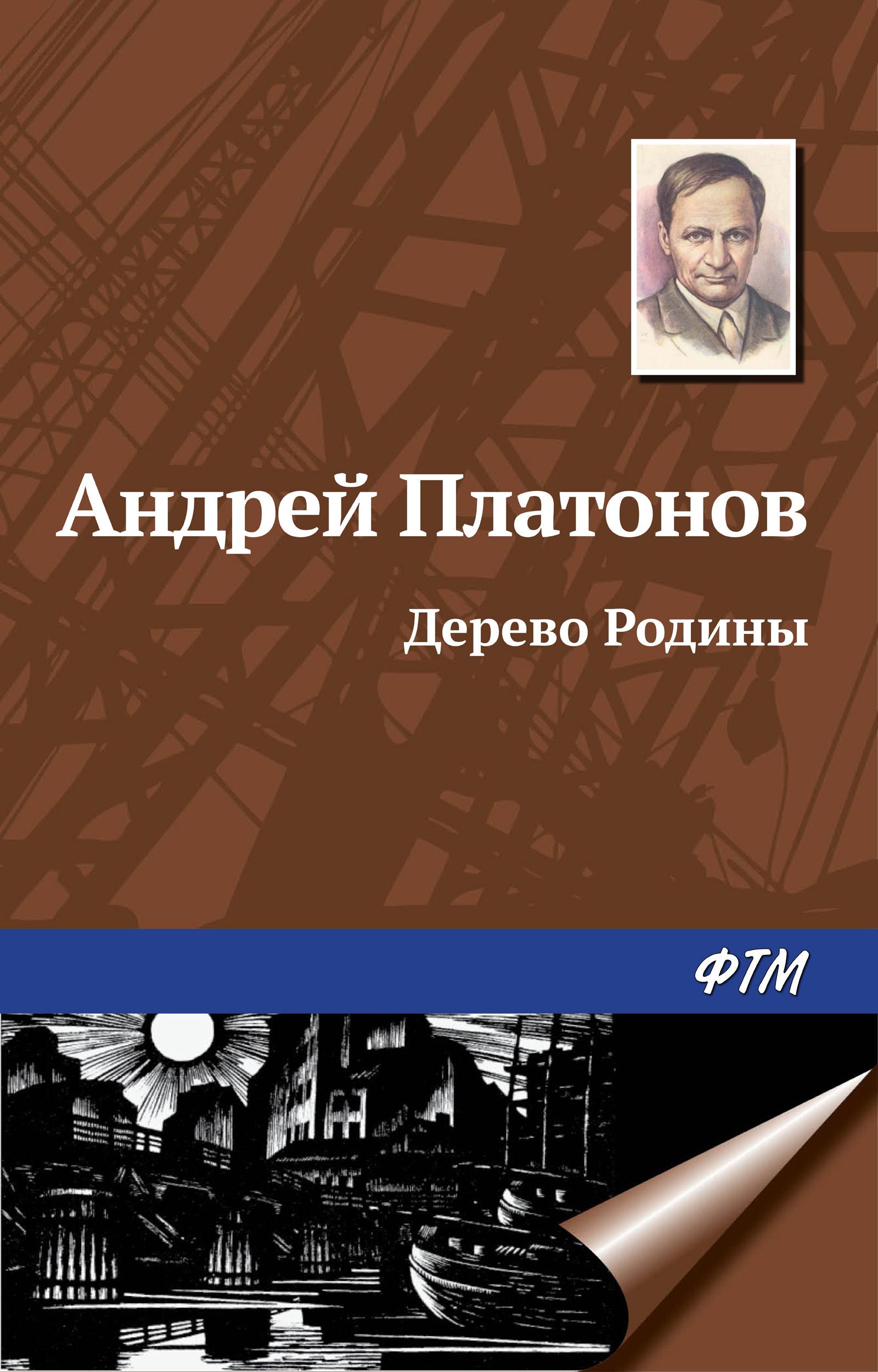 Андрей Платонов Дерево Родины
