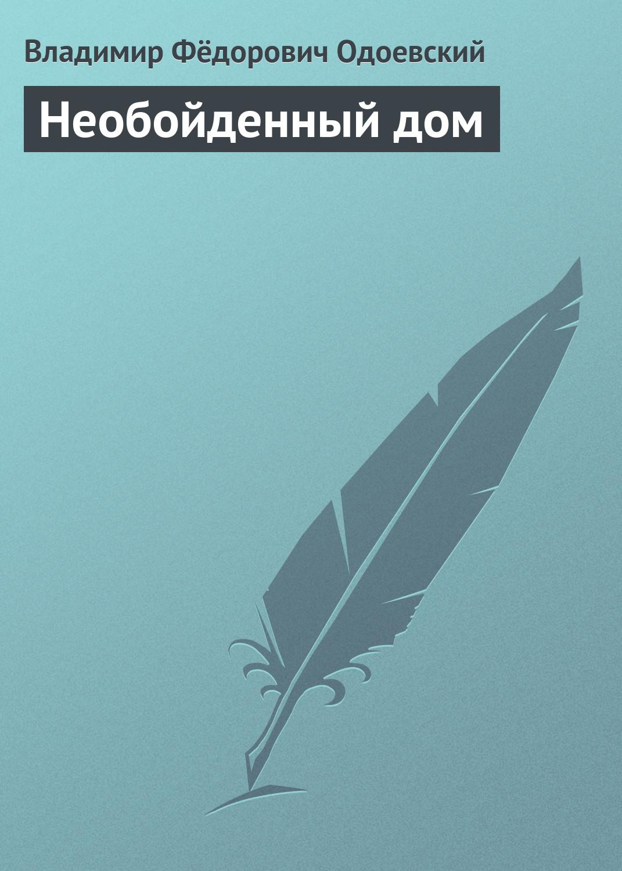 Владимир Одоевский Необойденный дом владимир одоевский езда по московским улицам