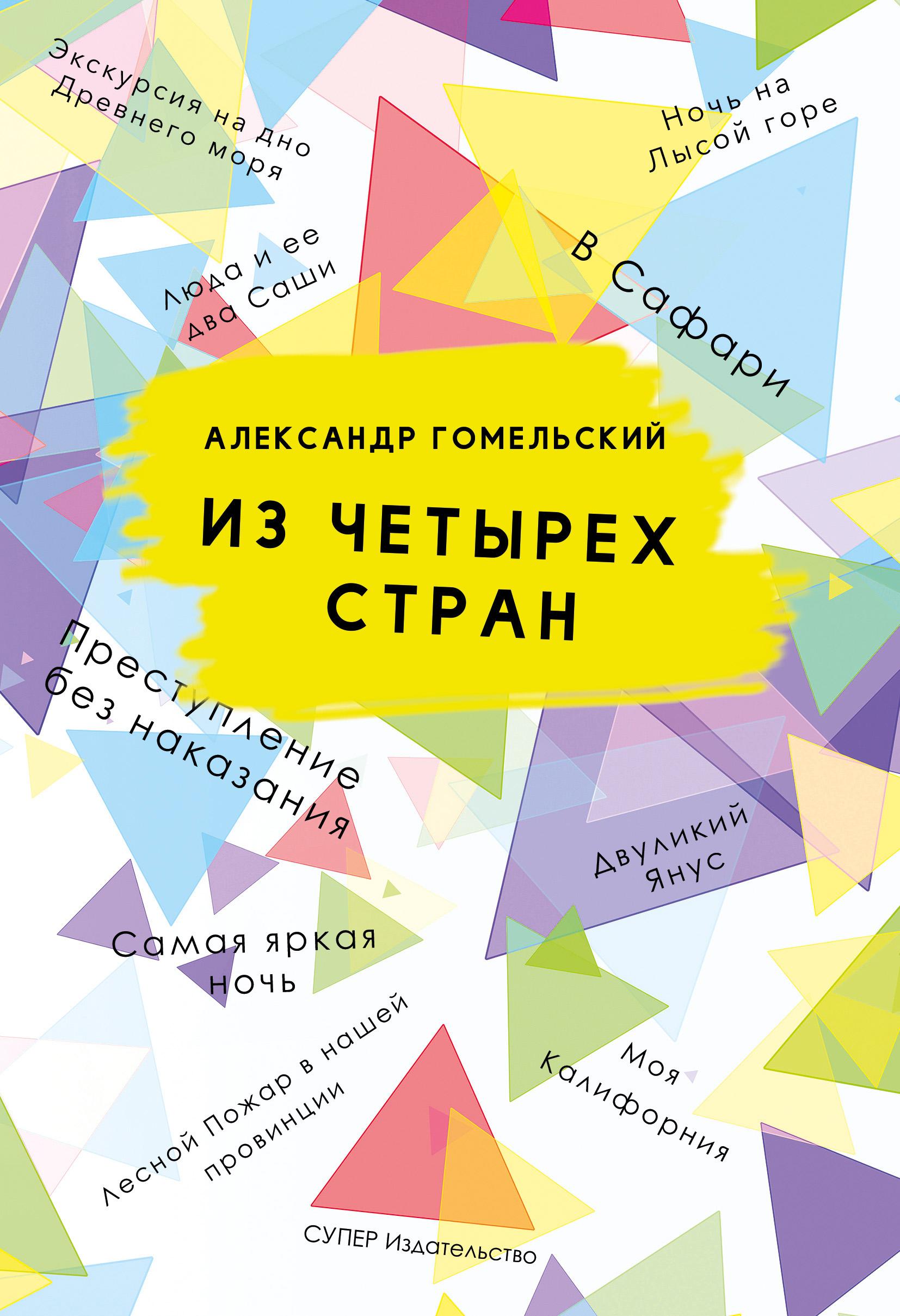Из четырех стран (сборник)_Александр Гомельский