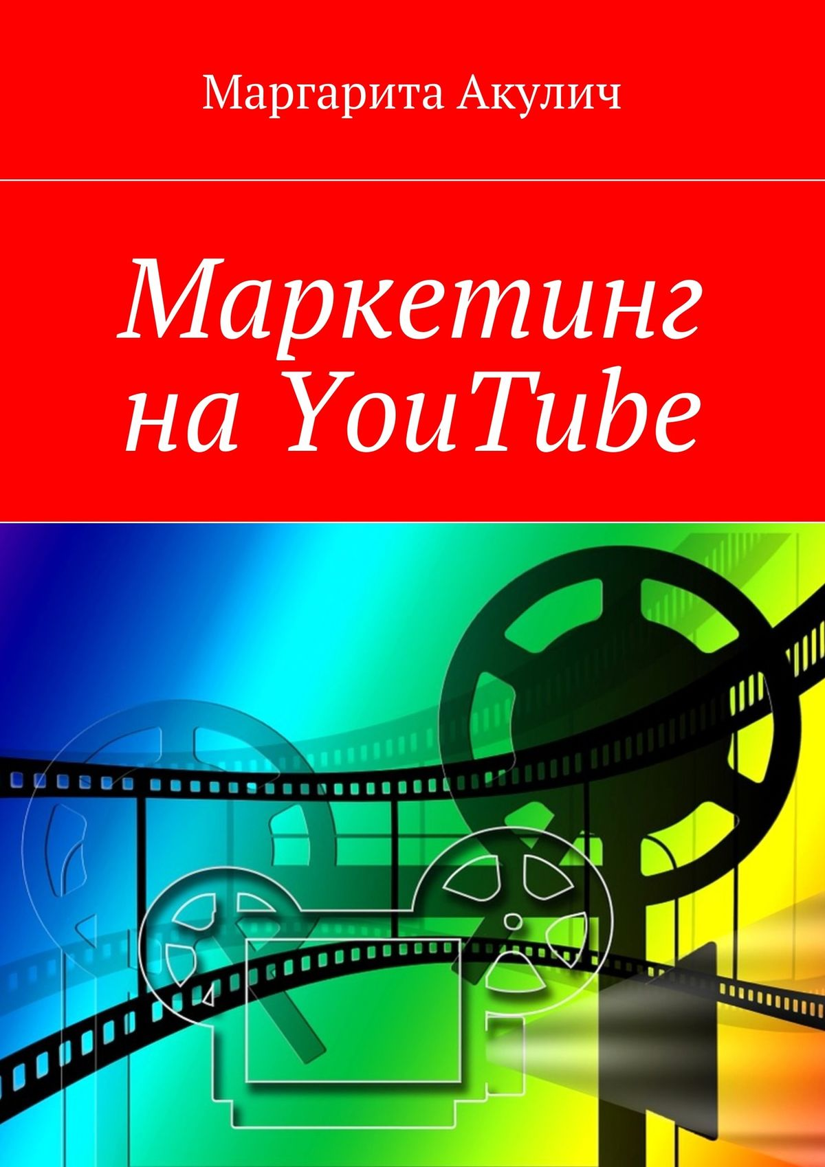 Маргарита Акулич Маркетинг на YouTube mfu 8 8 bolt