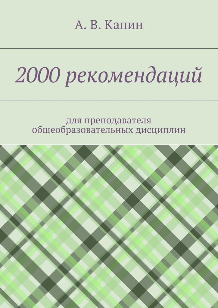 2000рекомендаций. для преподавателя общеобразовательных дисциплин_А. В. Капин