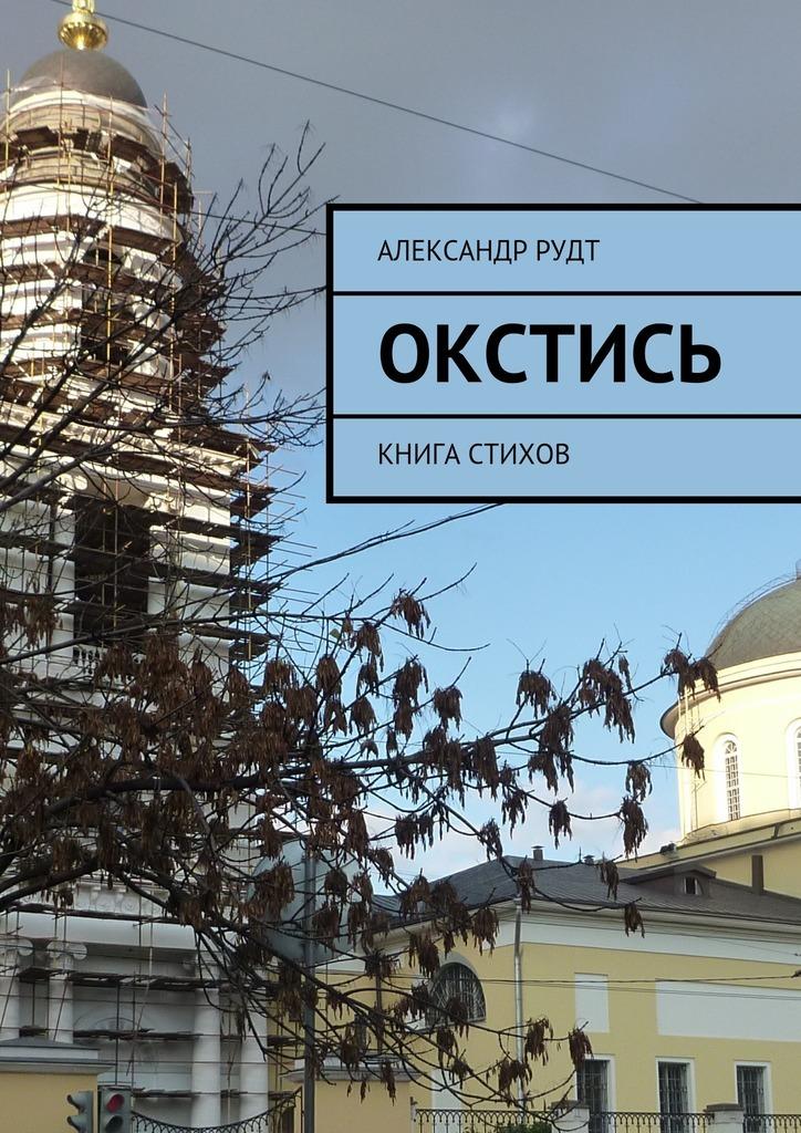 Александр Рудт Окстись. Книга стихов