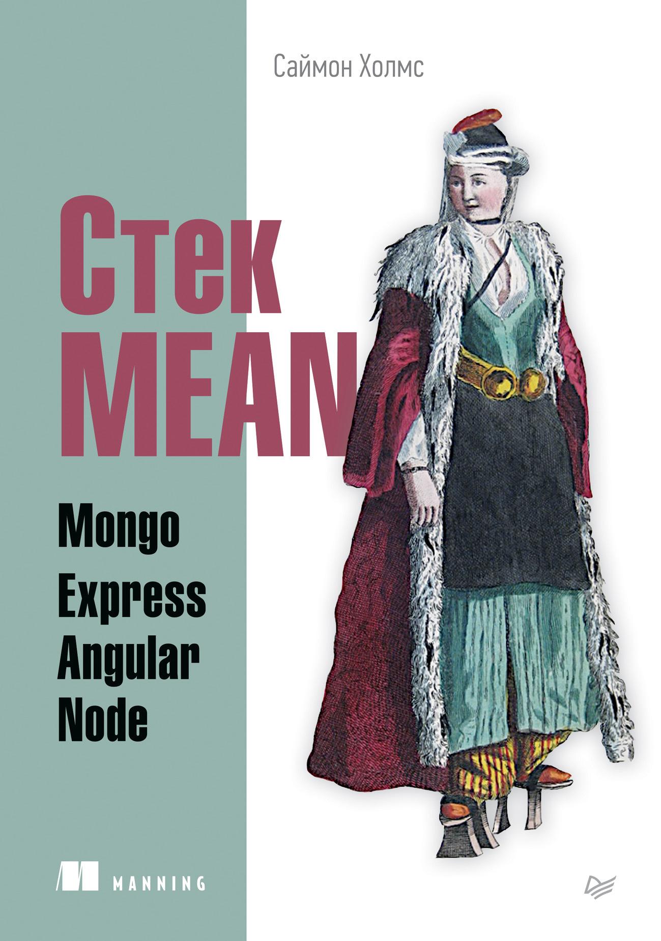Саймон Холмс Стек MEAN. Mongo, Express, Angular, Node (pdf+epub) книги питер веб разработка с применением node и express полноценное использование стека javascript