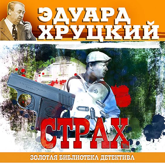Эдуард Хруцкий Страх