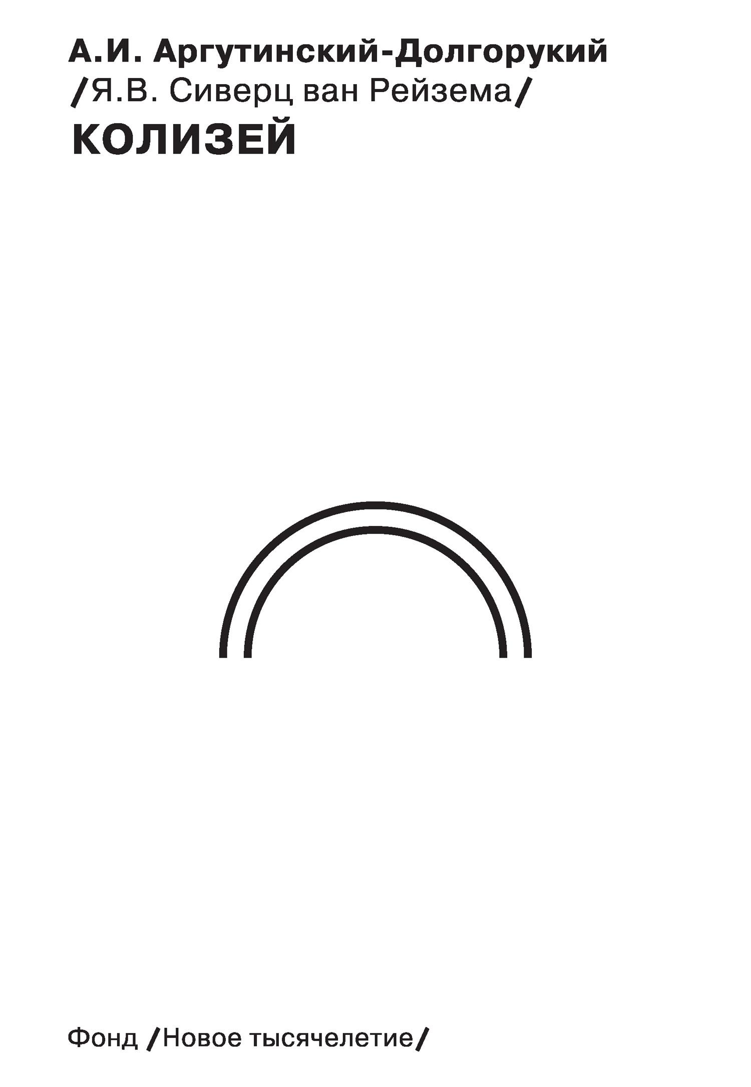 Ян Вильям Сиверц ван Рейзема (А. И. Аргутинский-Долгорукий) Колизей ян вильям сиверц ван рейзема а и аргутинский долгорукий аккорды нового тысячелетия accords for new millenium