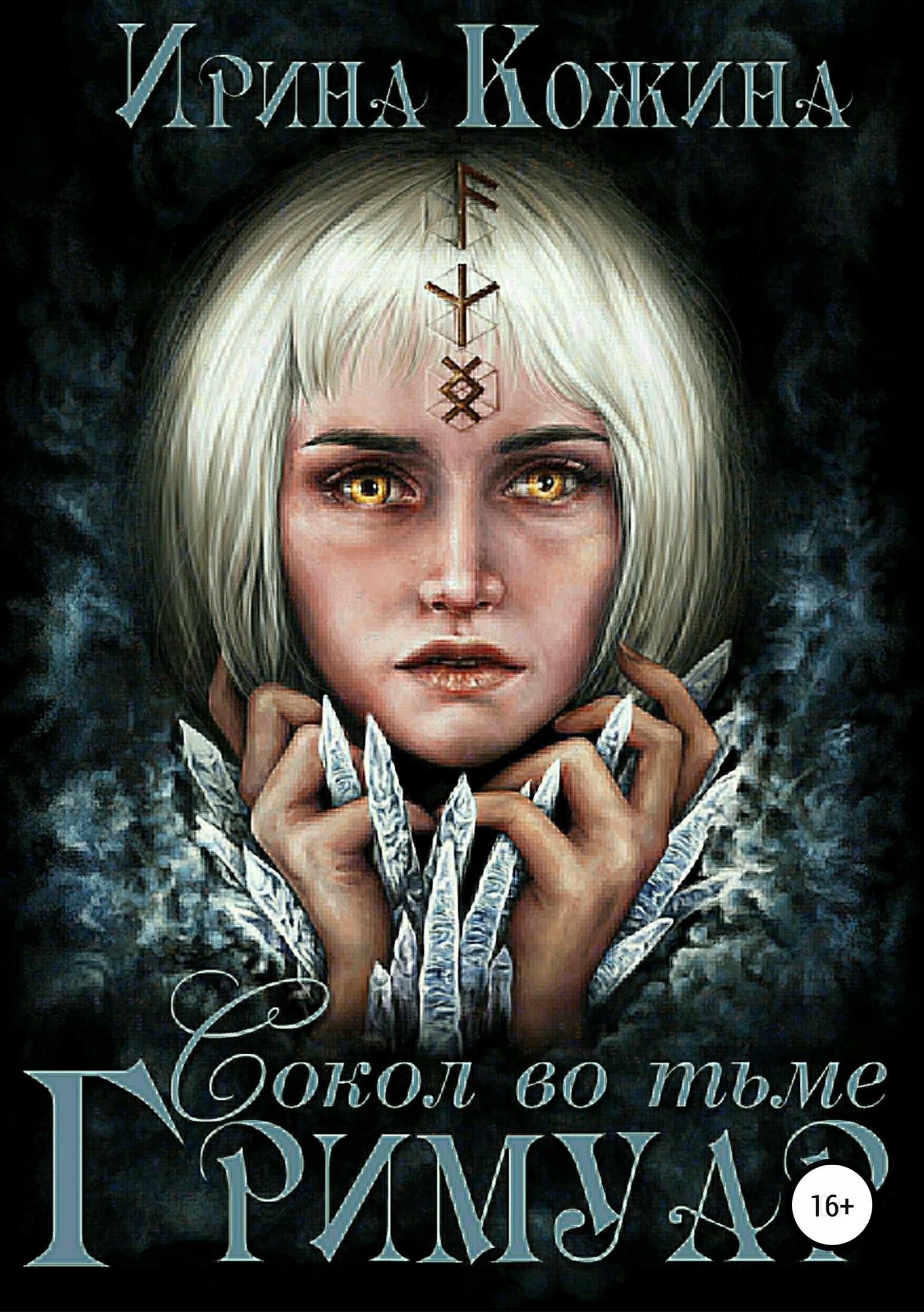 Ирина Кожина Гримуар. Сокол во тьме
