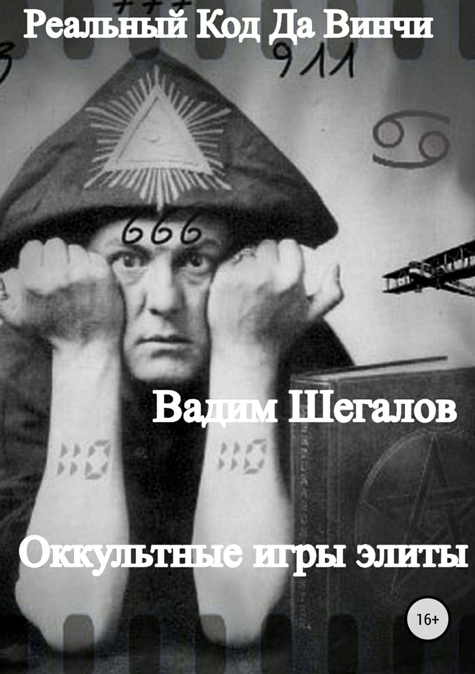 Вадим Шегалов Реальный Код да Винчи вадим шегалов мои дороги тибет
