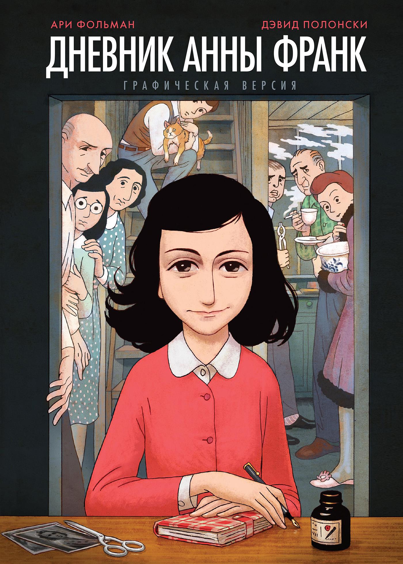 Анна Франк Дневник Анны Франк: графическая версия цена
