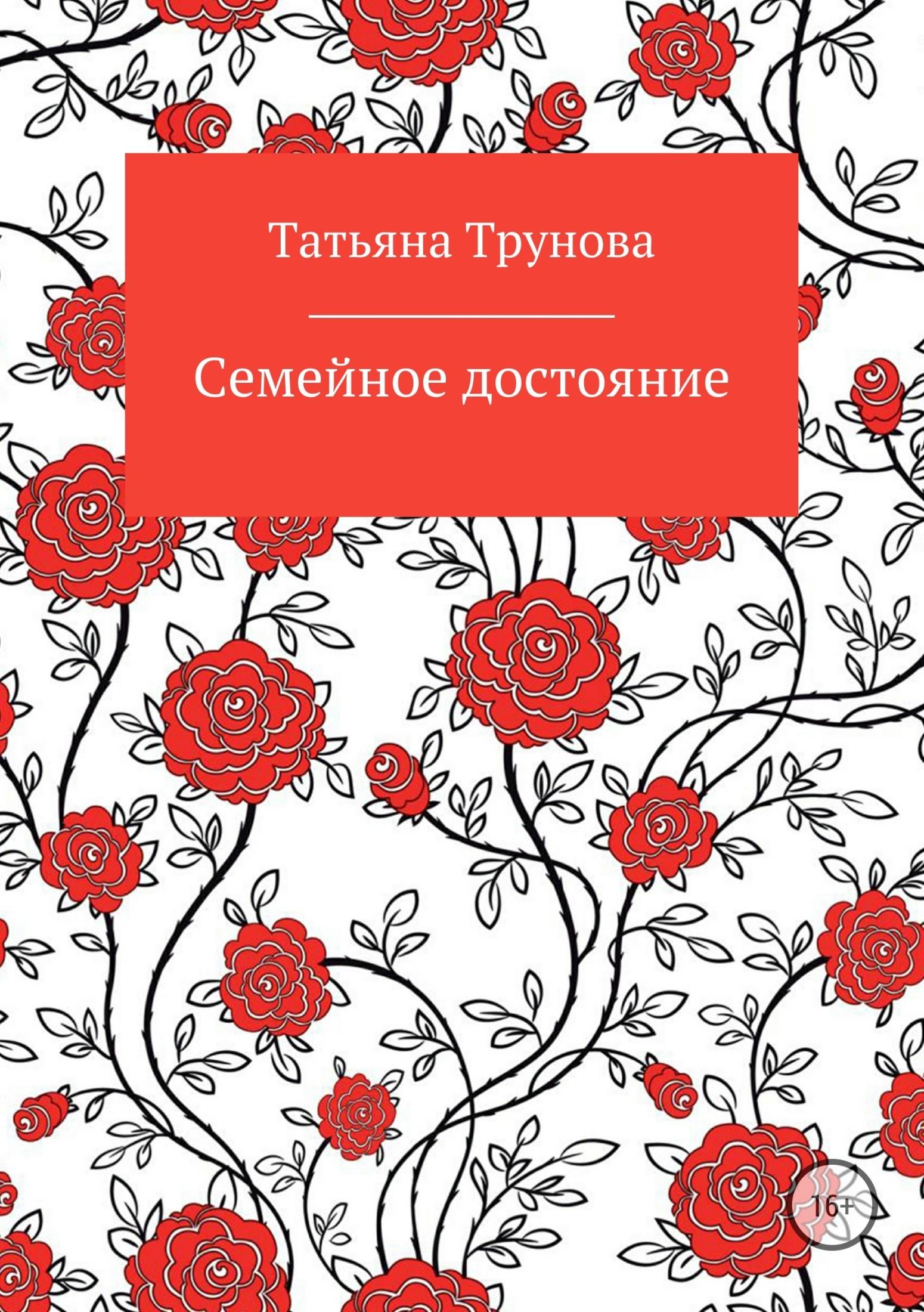 Татьяна Трунова Семейное достояние татьяна юрьевна трунова я останусь человеком