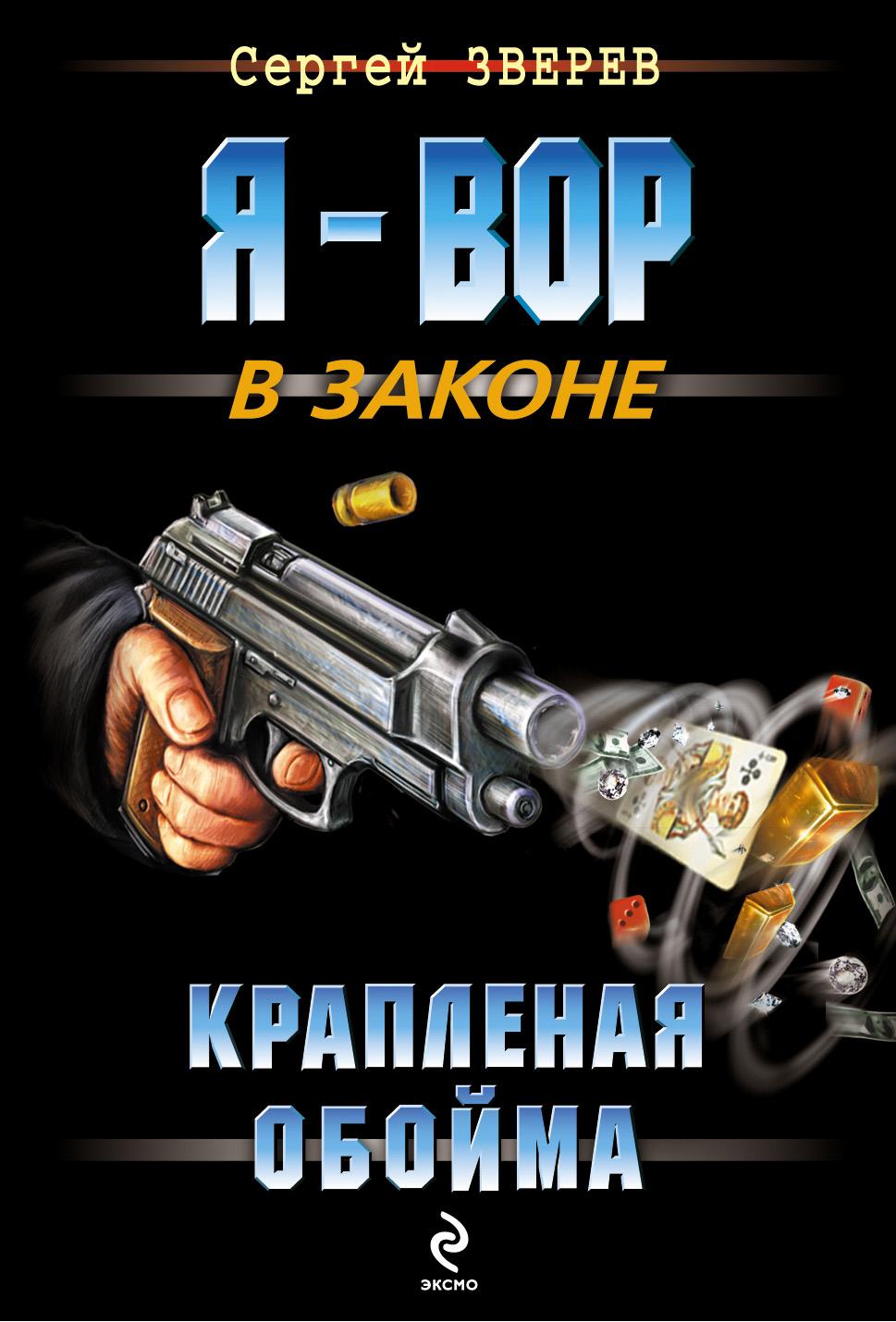 Сергей Зверев Крапленая обойма цена