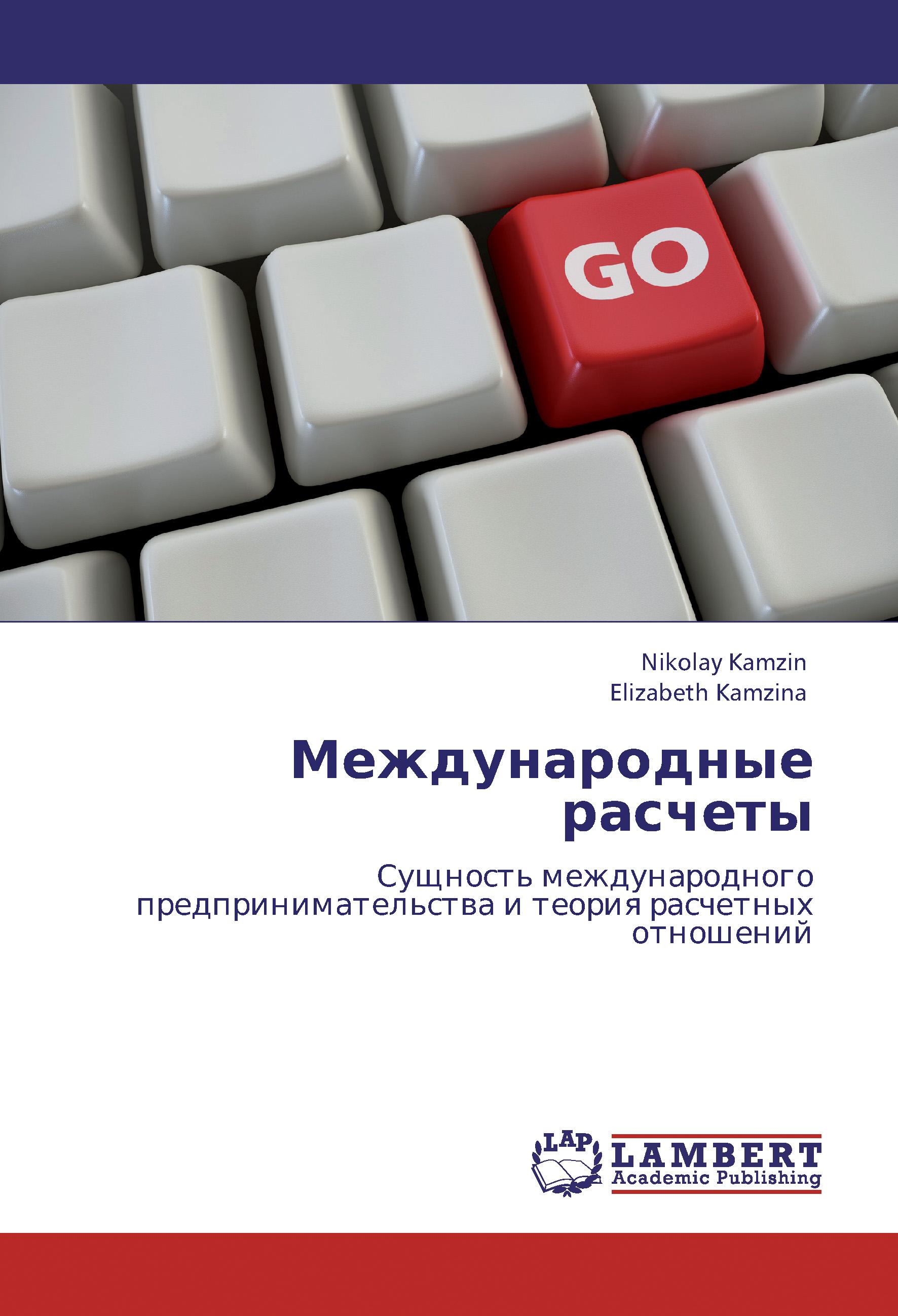 Обложка книги. Автор - Елизавета Камзина