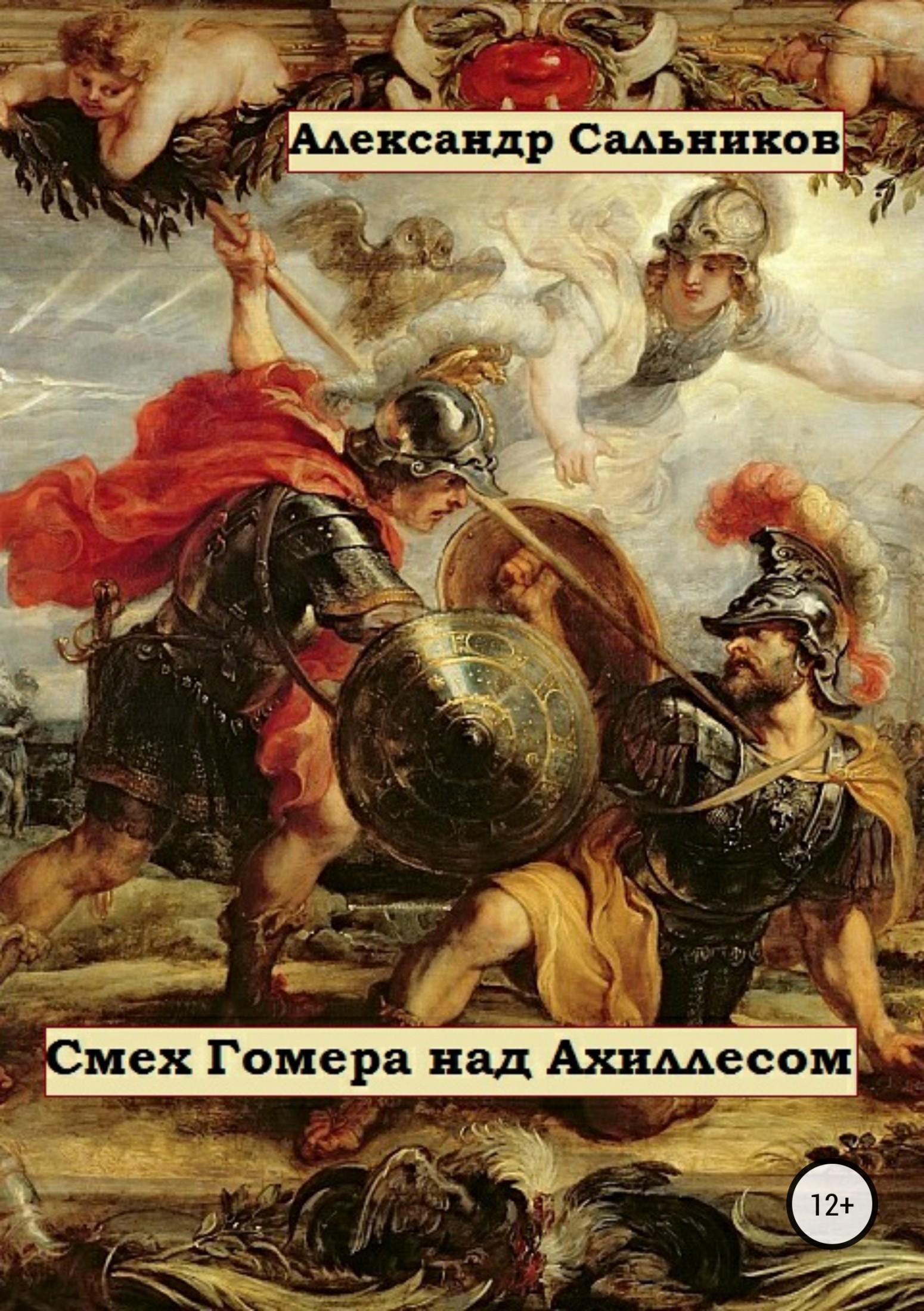 Александр Аркадьевич Сальников Смех Гомера над Ахиллесом