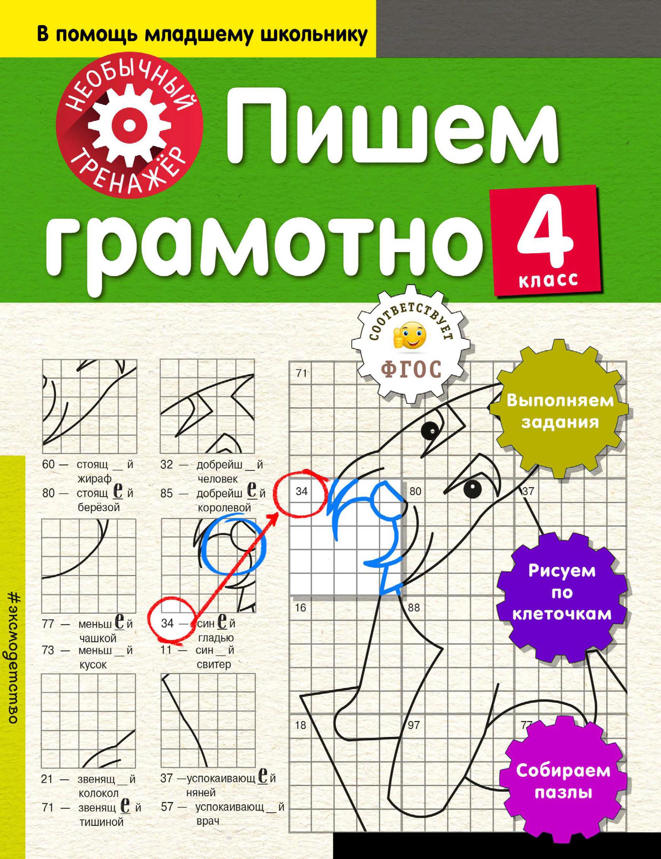 А. А. Аксёнова Пишем грамотно. 4-й класс