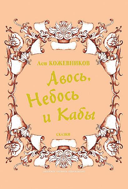 Лев Кожевников Авось, Небось и Кабы (сборник) лев триб триста лет спустя искушение иллюзией сборник