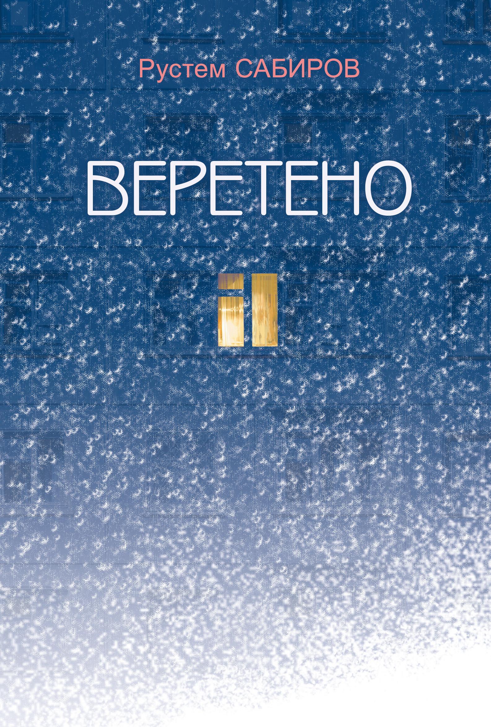 цены Рустем Сабиров Веретено (сборник)
