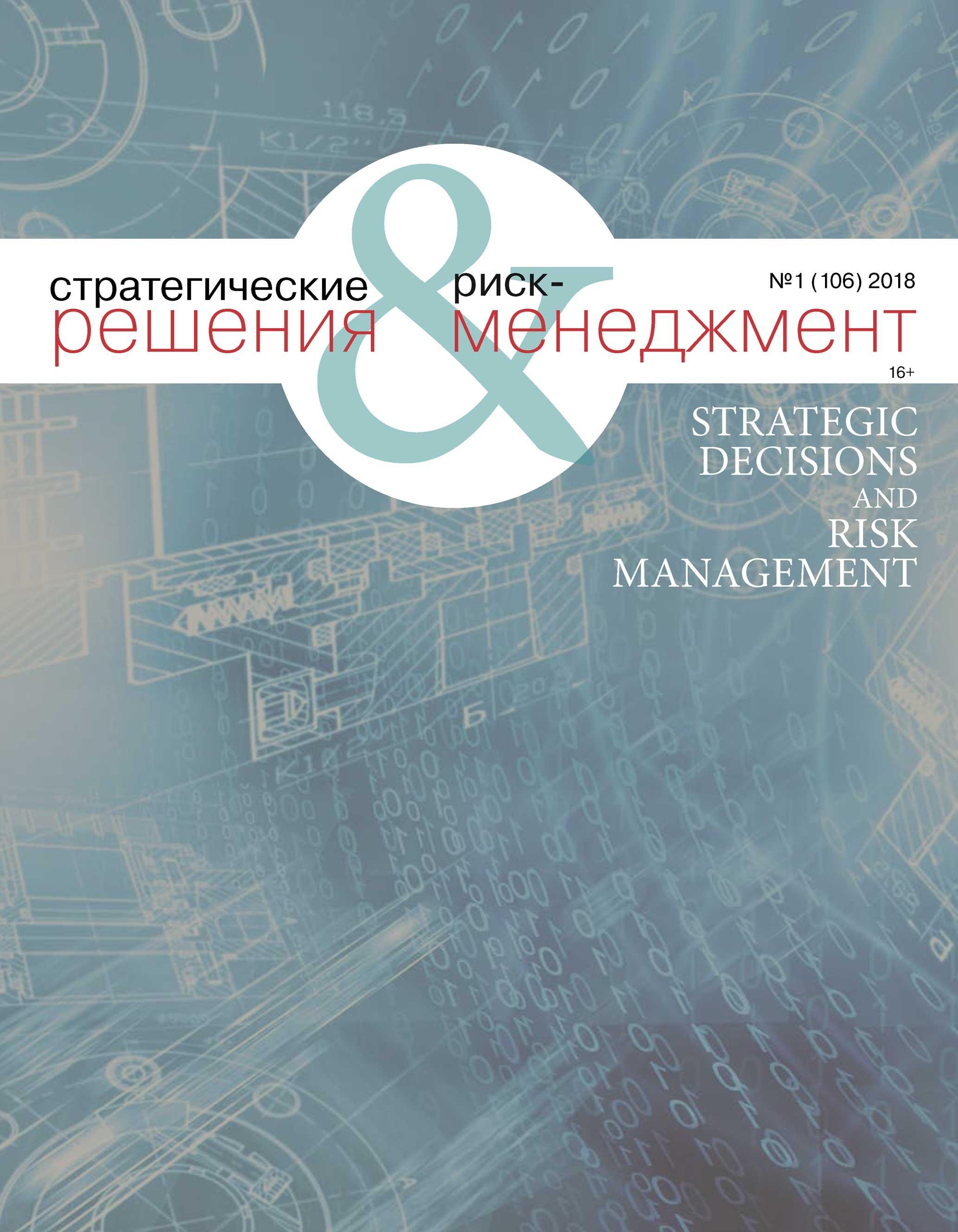 Отсутствует Стратегические решения и риск-менеджмент № 1 (106) 2018 отсутствует экономика и управление проблемы решения 05 2012