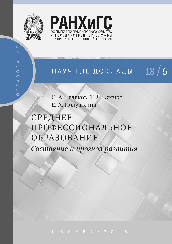 Е. А. Полушкина Среднее профессиональное образование. Состояние и прогноз развития
