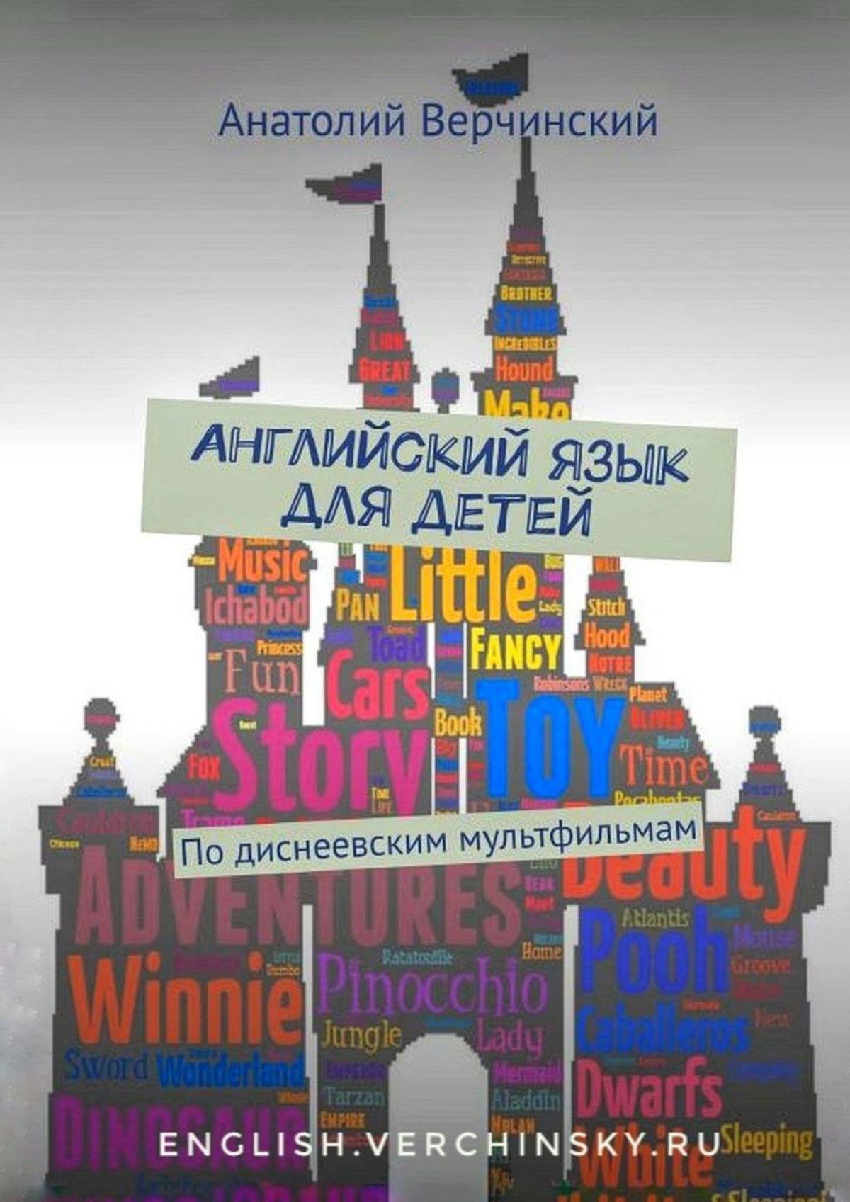 Анатолий Верчинский Английский язык для детей. По диснеевским мультфильмам анатолий верчинский моя война с