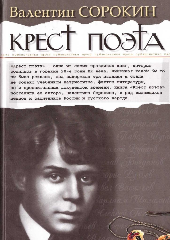 Валентин Сорокин Крест поэта стоимость