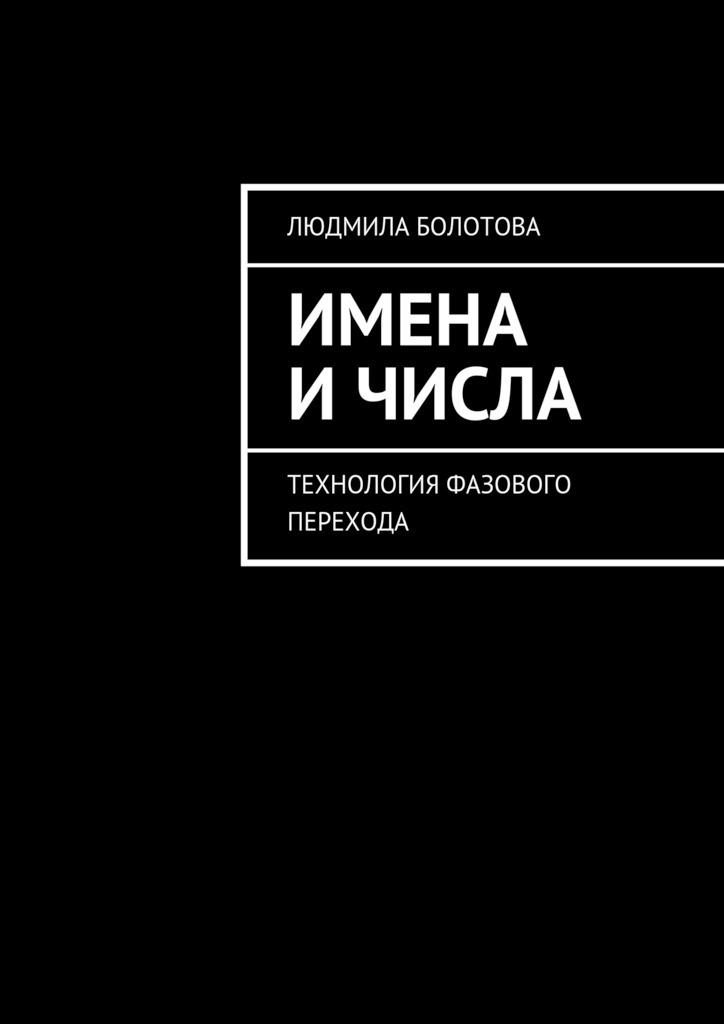 Людмила Болотова Имена ичисла. Технология фазового перехода святитель иннокентий указание пути в царствие небесное