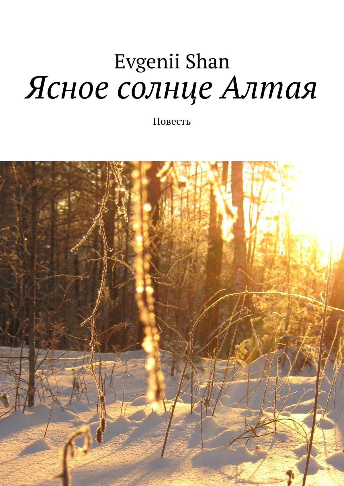 Evgenii Shan Ясное солнце Алтая. Повесть xiang shan red